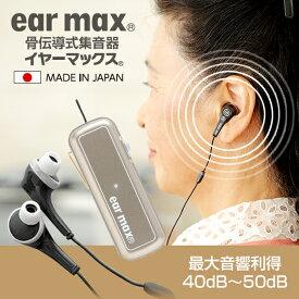 補聴器 充電式 日本製 集音器 日本製の骨伝導集音器「イヤーマックス」EM-001A/骨伝導補聴器/軽度難聴者向け