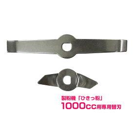 ひきっ粉 専用替刃1000cc用