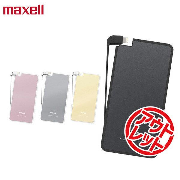 【訳あり】 マクセル maxell 防災 モバイルバッテリー iPhone iPhone8 iPhone8plus iPhoneX iPhone7 iPhone7plus 軽量 薄型 3000mAh ケーブル内臓 専用 Lightningコネクター 充電器