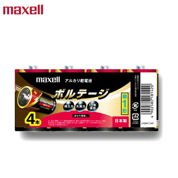 マクセル maxell 防災 アルカリ乾電池「ボルテージ」 単1形 (4本シュリンクパック) LR20(T) 4P B