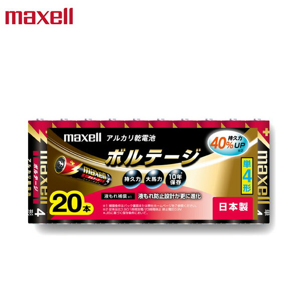 マクセル maxell 防災 アルカリ乾電池「ボルテージ」 単4形 (20本シュリンクパック) LR03(T) 20P E