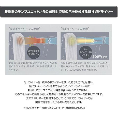 マクセルmaxellllexam(レクサム)光ドライヤーMXHD-3000