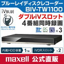 【マクセル】 iVDRスロット搭載 ブルーレイ ディスク レコーダー iVBLUE(アイヴィブルー) 内蔵HDD:1TB (ダブルiVスロット仕様) BIV-T...