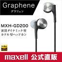 【ハイレゾ対応】 カナル型 イヤホン(ヘッドホン) 『Graphene(グラフェン)』 MXH-GD200 【マクセル】