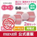 【訳あり】 maxell マクセル 低周波治療器 もみケア 2個入り MXTS-MR100