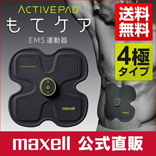 マクセル maxell 公式 EMS運動器 もてケア 腹筋 背筋 4極タイプ 充電式 コードレス