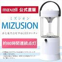 マクセル 水と塩で発電するLEDランタン「MIZUSION」(ミズシオン) ミズシオン本体 MS-T210WH 【maxell】