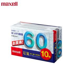 マクセル maxell カセットテープ UR ノーマルポジション (60分)(10巻パック)UR-60M 10P