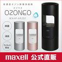 マクセル 低濃度オゾン除菌消臭器「OZONEO」(オゾネオ) MXAP-AR201