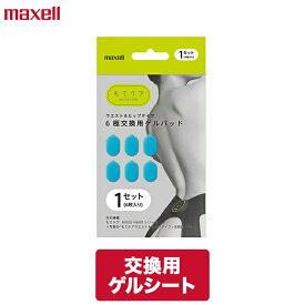 (公式)マクセル maxell もてケア 交換用ゲルパッド MXES-H600YG用 6極タイプ用 1セット (6枚入) 型番:MXES-600GEL1P ウエスト ヒップ用 ゲルシート フィットネス エクササイズ 筋肉 トレーニング 筋トレ マシン 器具 グッズ EMS 低周波 運動 健康器具 保守部品