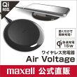 マクセルmaxelliPhoneandroidXperia急速Qi対応ワイヤレス充電器AirVoltage(エアボルテージ)LEDWP-PD40【ワイヤレス充電器】