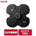 マクセル maxell 公式 EMS運動器 もてケアpro 腹筋 背筋 4極タイプ 充電式 コードレス
