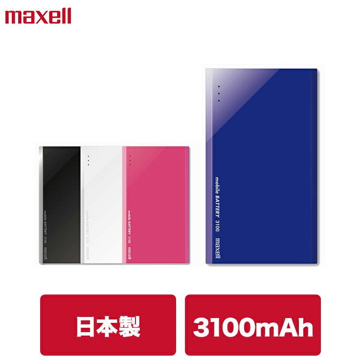 マクセル maxell 防災 モバイルバッテリー モバイル充電バッテリー iPhone android Xperia 日本製 充電器 MPC-T3100P