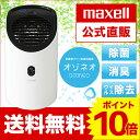 マクセル 「オゾネオプラス(OZONEO PLUS)」 低濃度オゾン 除菌消臭器 ホワイト  MXAP-APL250WH 【maxell】