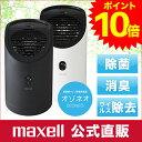 マクセル 「オゾネオプラス(OZONEO PLUS)」 低濃度オゾン 除菌消臭器  MXAP-APL250【maxell】