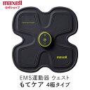 (公式)マクセル maxell もてケア 4極タイプ MXES-R400YG EMS運動器 腹筋 背筋 充電式 コードレス パッド フィットネ…