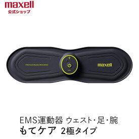(公式)マクセル maxell もてケア 2極タイプ MXES-R200YG EMS運動器 ウエスト 腕 脚 充電式 コードレス パッド フィットネス エクササイズ 筋肉 トレーニング 筋トレ マシン 器具 グッズ EMS 低周波 運動 健康器具 もてけあ プレゼント ギフト