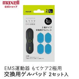 (公式)マクセル maxell もてケア 交換用ゲルパッド 保守部品 2極タイプ用 2セット (4枚入) MXES-R200YG 腕や脚のフィットネス エクササイズに 筋肉トレーニング EMS低周波マシン 健康器具として MXES-200GEL2P 2極タイプ用 2セット (4枚入)ゲルシート