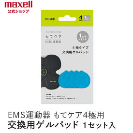 もてケア ゲルパッド マクセル 4極用交換用ゲルパッド MXES-400GEL1P 4極タイプ用 1セット (4枚入) もてケアMXES-R400YG用 もてケアProMXES-R400PR用