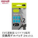 マクセル(公式)maxell もてケア 交換用ゲルパッド 6極タイプ用 2セット (12枚入) もてケアMXES-H600YG用の交換用ゲ…