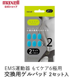 マクセル(公式)maxell もてケア 交換用ゲルパッド 6極タイプ用 2セット (12枚入) もてケアMXES-H600YG用の交換用ゲルパッドです もてケア 6極 ゲルパッド保守部品 MXES-600GEL2P
