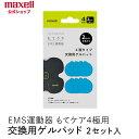 (公式)マクセル maxell もてケア 交換用ゲルパッド 保守部品 4極タイプ用 2セット (8枚入) もてケア MXES-R400YG も…