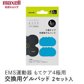(公式)マクセル maxell もてケア 交換用ゲルパッド 保守部品 4極タイプ用 2セット (8枚入) もてケア MXES-R400YG もてケアPro MXES-R400PR もてケアプロ用 MXES-400GEL2P もてケア ems運動器 交換用ゲルパッド 4極用 2セット