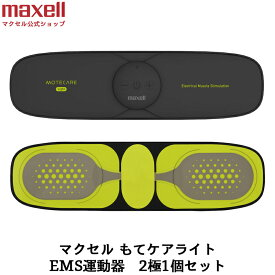 新製品(公式)マクセル maxell もてケアライト EMS運動器 ACTIVEPAD MXES-B220LBK1P もてケアライト 2極1個パック 筋肉トレーニングで健康年齢を伸ばす 筋繊維の方向に合わせやすい2極仕様