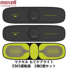 (公式)マクセル maxell もてケアライト EMS運動器 ACTIVEPAD MXES-B220LBK2P もてケアライト 2極2個パック 筋肉トレーニングで健康年齢を伸ばす 2個セットで一度に2か所をトレーニング