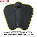 新製品(公式)マクセル maxell もてケアフット 2極 EMS運動器 ACTIVEPAD MXES-FR230LBK ゲルが必要ない 足裏・ふ…