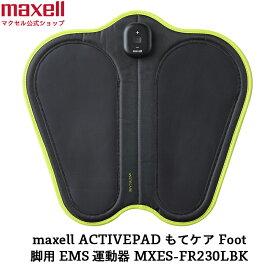 新製品(公式)マクセル maxell もてケアフット 2極 EMS運動器 ACTIVEPAD MXES-FR230LBK ゲルが必要ない 足裏・ふくらはぎ・ももへの電気刺激が気持がいい 折りたたんで収納簡単 筋肉トレーニングで健康年齢を伸ばす 両親へのプレゼントにも もてケアfoot