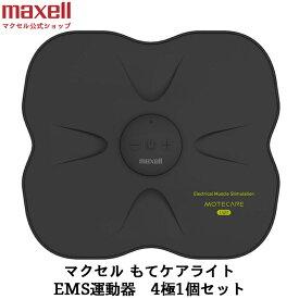 (公式)マクセル maxell もてケアライト 4極 EMS運動器 ACTIVEPAD MXES-B420LBK1P もてケアライト 4極1個パック 筋肉をトレーニングシェープアップ 筋肉トレーニングで健康年齢を伸ばす 腹部・背中部・大腿部等に対応 プレゼントにも