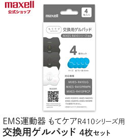 (公式)マクセル maxell MXES-GELB4S EMS運動器 もてケア R410シリーズ用交換ゲルパッド 4枚セット 新もてケア用です