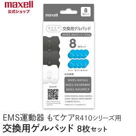 もてケア ゲルパッド(公式)マクセル Maxell MXES-GELB8S EMS運動器 新もてケア R410シリーズ用交換ゲルパッド 8枚セット 新もてケア用です