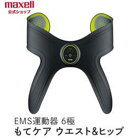 (公式)マクセル maxell もてケア MXES-H600YG 6極 EMS運動器 ACTIVEPAD「もてケア ウエスト&ヒップ」 6極タイプ ウエスト ヒップに 充電式 コードレス フィットネスやエクササイズ 筋肉増強やトレーニングや筋トレ プレゼント ギフトにも