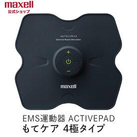 新製品(公式)マクセル maxell 新もてケア EMS運動器 ACTIVEPAD MXES-R410LG 貼るだけトレーニング 力強いカラダ、美しいカラダ、何歳になっても思い通りに動けるカラダへ