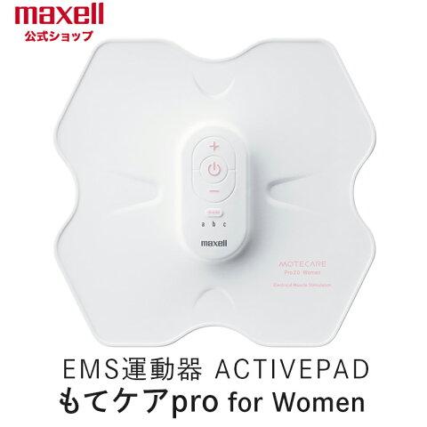 マクセルmaxell新もてケアEMS運動器ACTIVEPADMXES-R410PRWPK
