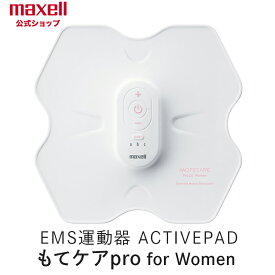 新製品(公式)マクセル maxell 新もてケア EMS運動器 ACTIVEPAD MXES-R410PRWPK 細いウエストラインにもあわせやすい女性の体形を考慮した電極配置とオリジナルのプログラムを搭載