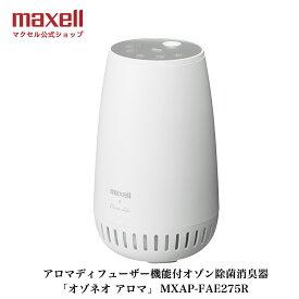 アロマディフューザー機能付オゾン除菌消臭器「オゾネオ アロマ」 アロマディフューザー タイマー機能 静音 MXAP-FAE275R