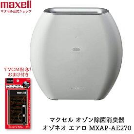 【TVCM記念おまけ付き】Maxell マクセル オゾン除菌 消臭器 オゾネオ エアロ MXAP-AE270WH ホワイト 20畳までの空間を快適空間に アルカリ乾電池式充電器 MPC-CD6V付き