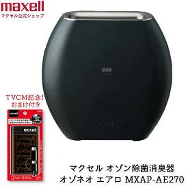【TVCM記念おまけ付き】 Maxell マクセル オゾン除菌消臭器 オゾネオ エアロ MXAP-AE270BK ブラック 20畳までの空間を快適空間に TVCM記念 アルカリ乾電池式充電器 MPC-CD6Vがもれなく付いてくる!