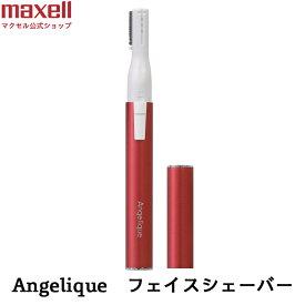 マクセル  maxell Angelique(アンジェリーク) フェイスシェーバー MXFS-100RE ストロベリーレッド