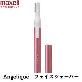 マクセル  maxell Angelique(アンジェリーク) フェイスシェーバー MXFS-100PG ピンクゴールド