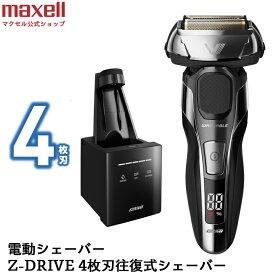 シェーバー 男性 マクセル イズミ シェーバー Z-DRIVE 4枚刃 洗浄機付 IZF-V979-S-EA 電動往復式 IZUMI シェーバー日本製 色:シルバー こだわりの刃 充実の機能 安心の3年保証 洗浄剤3個パック付き ハイエンドシリーズ 日本製 マクセルイズミ 電気シェーバー