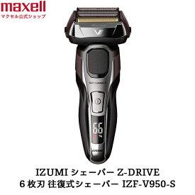 シェーバー 男性 マクセル イズミ シェーバー Z-DRIVE 6枚刃 往復式シェーバー IZF-V950-S 電動往復式 IZUMI シェーバー日本製 色:シルバー 毎分10,000駆動の高速シェービング 耐久性の高いステンレス刃 ハイエンドシリーズ 日本製 マクセルイズミ 電気シェーバー