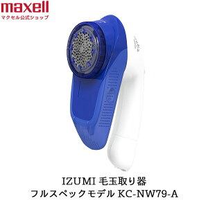 マクセル イズミ IZUMI 毛玉取り器「毛玉とるとる」充電・交流式 KC-NW79-A 色:ロイヤルブルー 繊細な生地も安心 フルスペックモデル care・powerの2モード切替