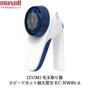 マクセル イズミ IZUMI 毛玉取り器「毛玉とるとる」充電・交流式 KC-NW89-A 色:ネイビー スピードカット超大型刃 超大型刃で「インテリア」や「寝具」の毛玉も楽々カット