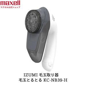 マクセル イズミ izumi 毛玉取り器「毛玉とるとる」KC-NB39-H クールグレー スピードカット大型刃 ふわふわガード着たままカットOK