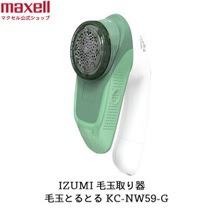 マクセル イズミ izumi 毛玉取り器「毛玉とるとる」KC-NW59-G モスグリーン スピードカット大型刃 ふわふわガード着たままカットOK