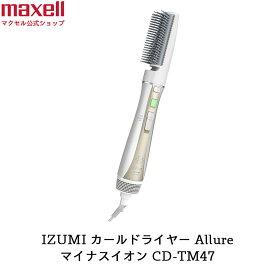 マクセルイズミ Allure マイナスイオン カールドライヤー カーリングドライヤー ゴールド CD-TM47-N